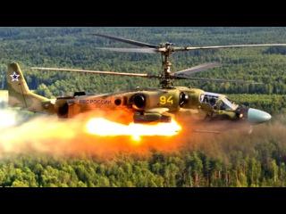 КА-52 - АЛЛИГАТОР - Боевой российский разведывательно-ударный вертолет
