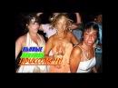 ★ СМЕШНОЕ ПРО ПЬЯНЫХ ДЕВУШЕК .Так пить нельзя ! ★ FUN WITH DRUNK GIRLS