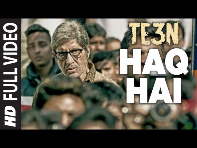 HAQ HAI Full Video Song TE3N Amitabh Bachchan Nawazuddin Siddiqui Vidya Balan T Series