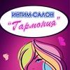 """Интим-салон """"Гармония"""" / Магазин ваших фантазий"""