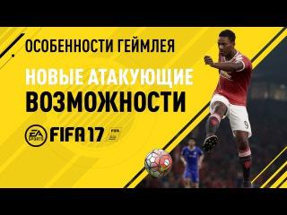 FIFA 17 Особенности геймплея - Новые варианты игры в атаке - Антони Марсьяль