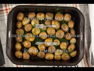 Печёный картофель с травами