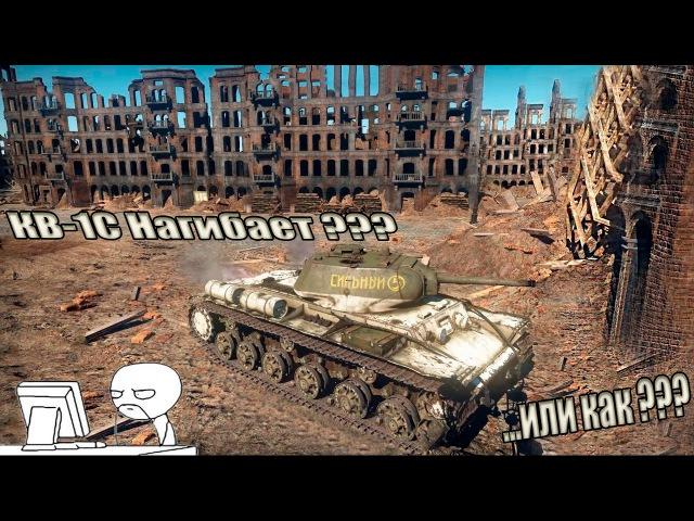 War Thunder КВ 1С нагибун