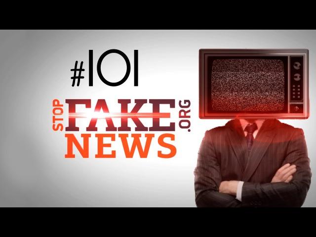 StopFakeNews 101 Письмо для Савченко и предложение Трампа о переселении прибалтов в Африку
