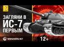 Загляни в танк ИС 7 В командирской рубке Часть 2 World of Tanks