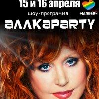 АЛЛКАPARTY|15 и 16 апреля в Малевиче