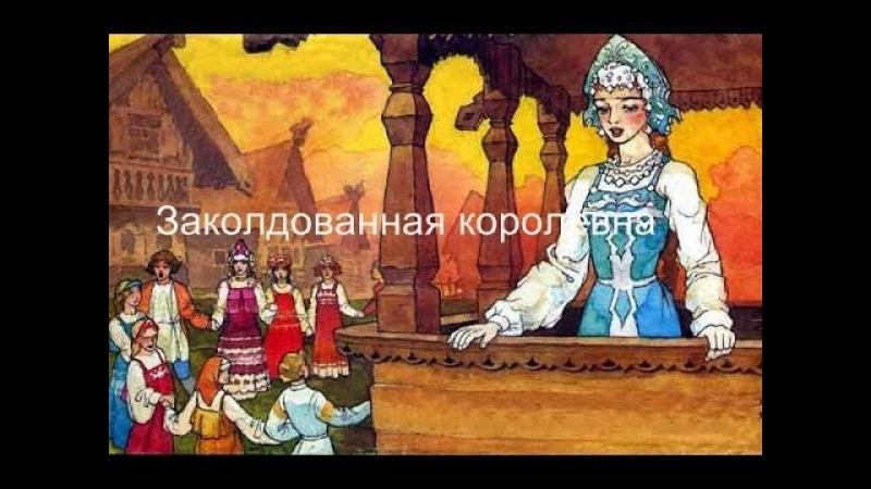 Заколдованная королевна сказка мультик Сказка на ночь детям В некоем королевстве служил у короля