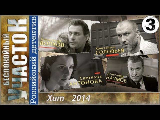 Беспокойный Участок 3 серия Детектив мелодрама HD