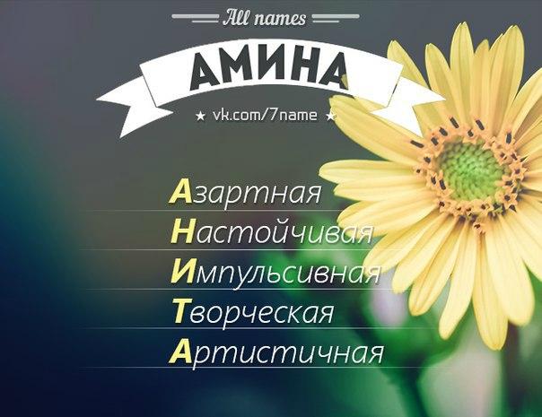 Картинки с именем амина
