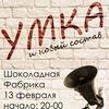 Умка 13 февраля в Москве