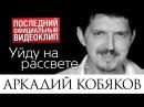 Последний видеоклип Аркадия КОБЯКОВА Уйду на рассвете 17.08.2015
