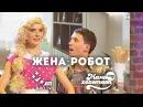 Жена робот Мамахохотала шоу НЛО TV