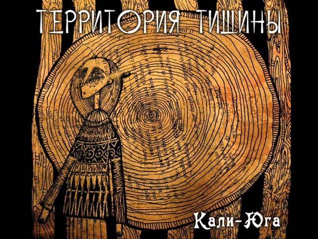 Территория Тишины Territoriya Tishiny Солнечный ветер Solnechnyy veter