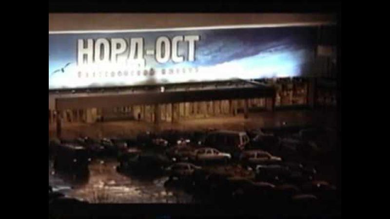 Трагический Норд-Ост. Tragic Nord-Ost. 23-26.10.2002 (with english subtitles)