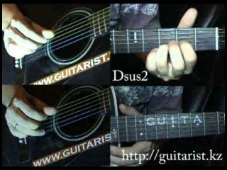 Чиж и Ко - Идиллия (Уроки игры на гитаре )