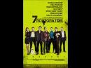 «Семь психопатов» Seven Psychopaths, 2012 смотреть онлайн в хорошем качестве HD