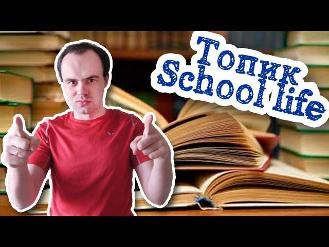 Топик school life школьная жизнь