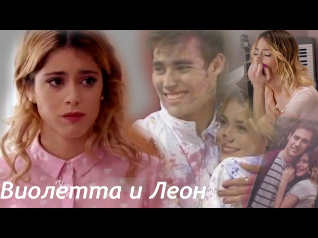 °°°Виолетта и Леон А помнишь Violetta