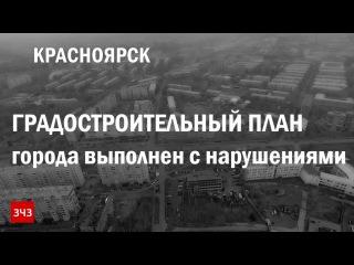 Активисты ОНФ выявили нарушения в разработке генплана Красноярска
