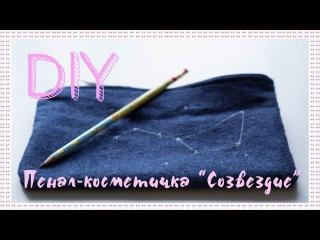 DIY back to school   Пенал- косметичка Созвездие