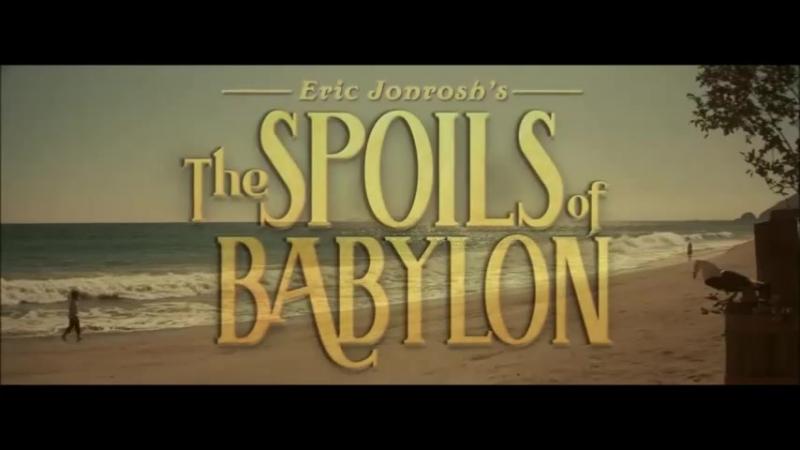 Трофеи Вавилона The Spoils of Babylon Трейлер rus