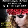 РЕНЕССАНС Make-Up Школа Омск (обучение визажу)