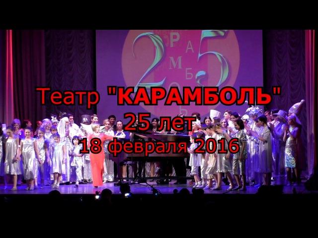 Театр Карамболь 25 лет Полная версия