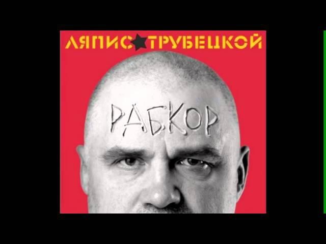 Рабкор Ляпис Трубецкой Цмок ды арол