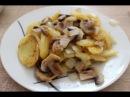 Жареные шампиньоны с картошкой.