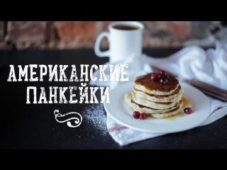Американские панкейки | American pancakes Рецепты Bon Appetit