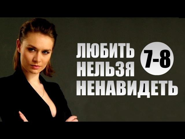 Любить нельзя ненавидеть 7 8 серия 2015 Остросюжетная мелодрама сериал