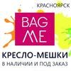 """BAG ME"" кресло-мешки  в Красноярске"