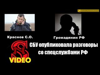 СБУ опубликовала якобы разговоры Краснова из Крым-Азова со спецслужбами РФ