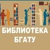 Библиотека БГАТУ