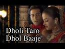 Dholi Taro Dhol Baaje Video Song Hum Dil De Chuke Sanam