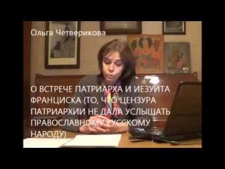 О ВСТРЕЧЕ ПАТРИАРХА И ИЕЗУИТА ФРАНЦИСКА  Ольга Четверикова