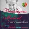 Paradigma Medical | Клиника красоты и здоровья