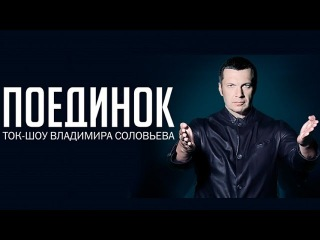 Поединок: Жириновский VS. Проханов. От  (HD)