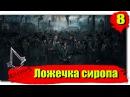 Прохождение Assassin's Creed: Syndicate (Синдикат): Серия №8 - Ложечка сиропа
