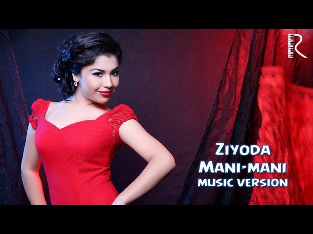 Ziyoda Mani mani Зиёда Мани мани music version