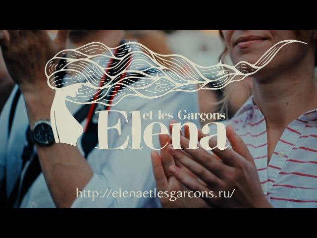 Франкоязычная группа Elena et les garçons Элена и ребята на корпоратив Москва