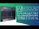 Sytrus 12 из 16 Закладки KEY M, VEL M, MOD X, MOD Y, RAND