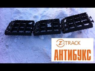 Как выехать из сугроба без постороней помощи. Тестируем Антибукс Z-track.
