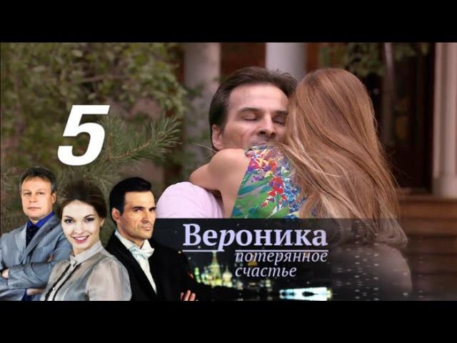 Вероника Потерянное счастье Серия 5 с участием Натальи Бардо