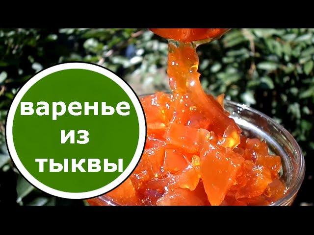 Варенье из ТЫКВЫ и ЯБЛОК на Зиму БЕЗУМНО Вкусное