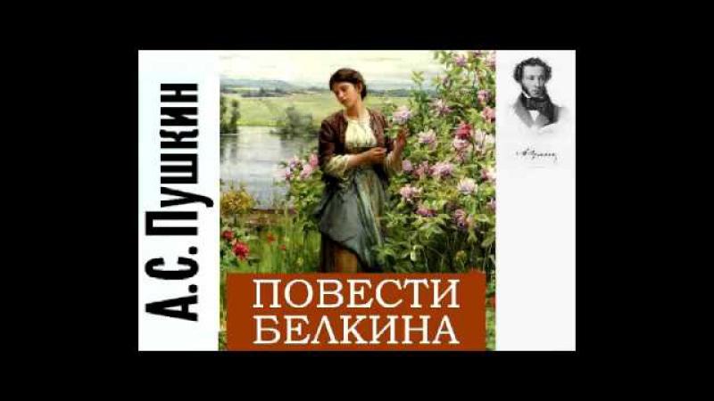 Повести покойного Ивана Петровича Белкина - Пушкин А.С. - Аудиокнига