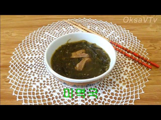 Корейский суп из морской капусты миёк-кук (미역국) : корейская кухня. soup of seaweed miёkkuk