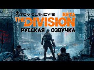 Играем в Бету Tom Clancy's The Division. Русская озвучка