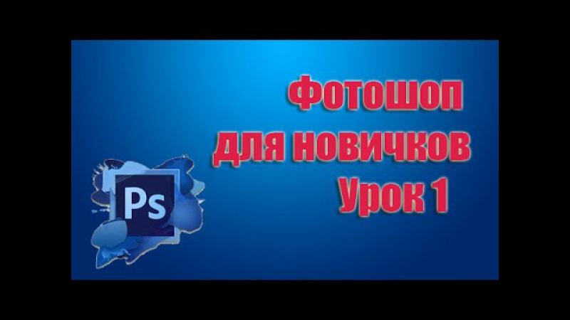 Фотошоп новичкам. Урок 1(Adobe Photoshop CS6)