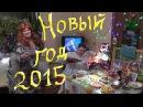 НОВЫЙ ГОД 2015 Полная встреча семейного праздника!